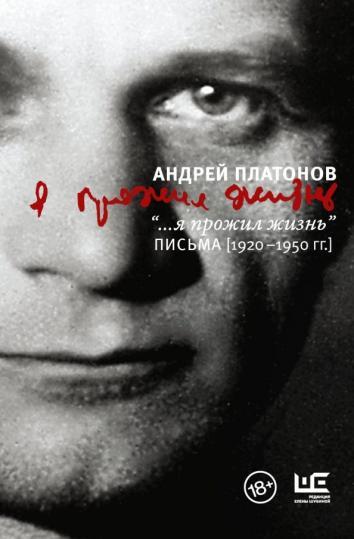 """""""...я прожил жизнь"""" Письма. 1920-1950 гг."""