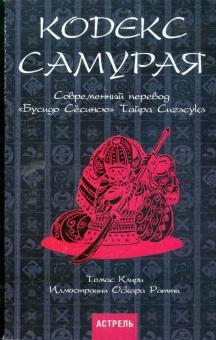 """Кодекс самурая. Современный перевод """"Бусидо Сесинсю"""" Тайра Сигэсукэ"""