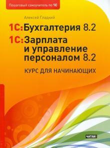 1C:Бухгалтерия 8.2. и 1С:Зарплата и управление персоналом 8.2. Курс для начинающих