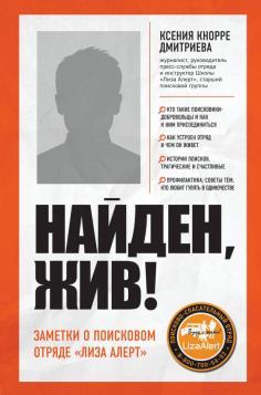 """Найден, жив! Записки о поисковом отряде """"Лиза Алерт"""""""