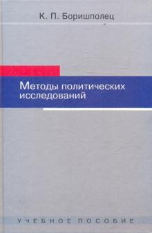 Методы политических исследований. Учебное пособие - Ксения Боришполец