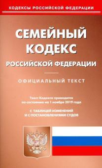 Семейный кодекс Российской Федерации по состоянию на 01.11.19 г.
