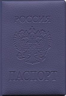 Обложка на паспорт ПВХ (Фиолетовая)