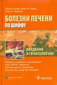 Введение в гепатологию