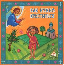 Как нужно креститься - Лидия Попович