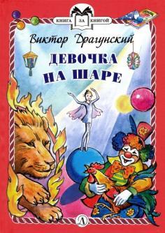 Книга за книгой (тв)