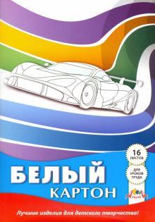 """Картон белый """"Белый автомобиль"""" (16 листов) (С2620-07)"""