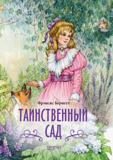 Фрэнсис Бёрнетт - Таинственный сад