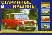 Старинные машины