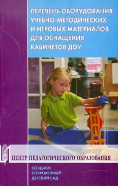 Создаем современный детский сад