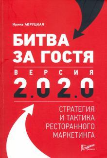 Битва за гостя: стратегия и тактика ресторанного маркетинга - Ирина Авруцкая