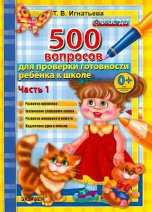 500 вопросов для проверки готовности ребенка к школе. Часть 1. ФГОС ДО - Тамара Игнатьева
