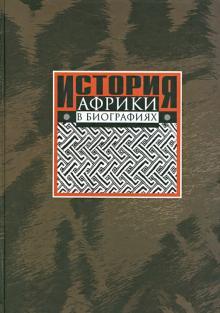 История Африки в биографиях - Воеводский, Архангельская, Балезин