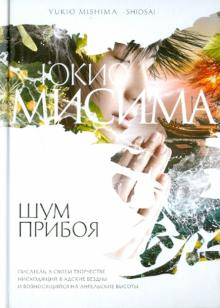 Шум прибоя - Юкио Мисима