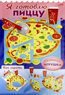 Сделай Сам. Я готовлю пиццу