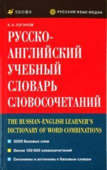 Русско-английский учебный словарь словосочетаний - Евгений Логинов