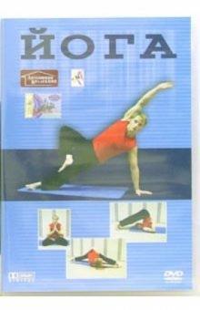 Йога (DVD)
