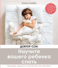 Доктор Сон. Научите Вашего ребенка спать. 5 шагов к крепкому здоровому сну для детей 3-10 лет
