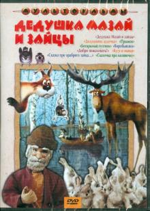 Дедушка Мазай и зайцы (DVD)