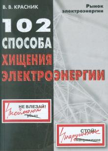 102 способа хищения электроэнергии - Валентин Красник