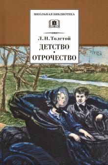 Детство. Отрочество: Повести - Лев Толстой