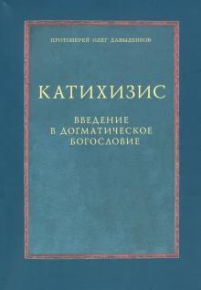 Катихизис. Введение в догматическое богословие. Курс лекций - Олег Протоиерей