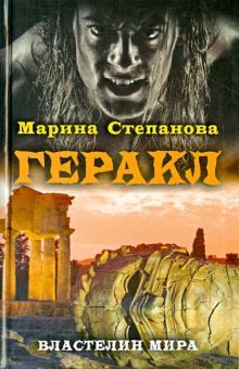 Геракл - Марина Степанова