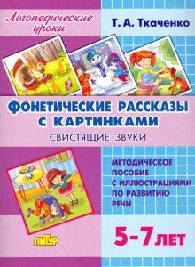 Фонетические рассказы с картинками. Свистящие звуки. 5-7 лет - Татьяна Ткаченко