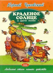 Краденое солнце и другие сказки - Корней Чуковский