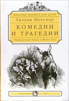 Комедии и трагедии - Уильям Шекспир