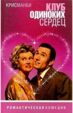 Романтическая комедия