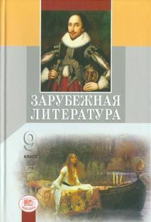 Зарубежная литература. 9 класс