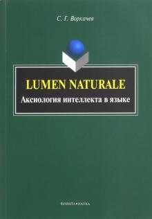 Lumen Naturale. Аксиология интеллекта в языке. Монография