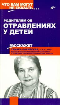 Родителям об отравлениях у детей - Тамара Парийская
