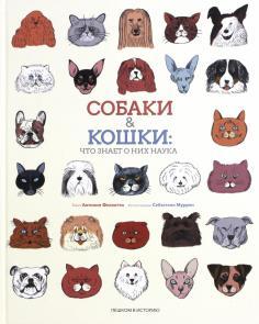 Собаки & кошки. Что знает о них наука