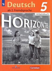 Немецкий язык. 5 класс. Рабочая тетрадь