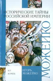 Исторические тайны Российской империи - Игорь Можейко