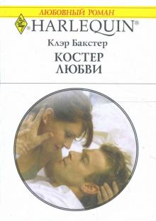 Костер любви - Клэр Бакстер