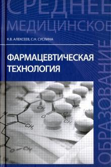 Фармацевтическая технология. Учебное пособие - Алексеев, Суслина