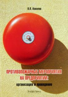 Противопожарные мероприятия на предприятии: организация и проведение