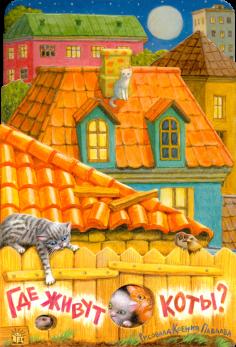 Где живут коты?