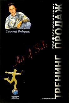 Тренинг профессиональных продаж. - 2-е изд., дополненное