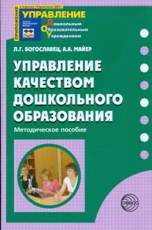 Управление качеством дошкольного образования: Методическое пособие