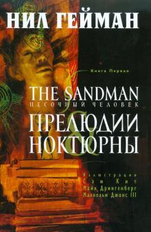 The Sandman. Песочный человек. Книга 1