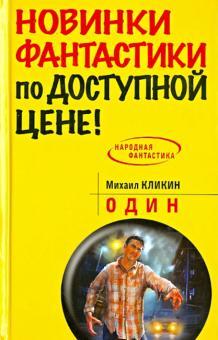 Кликин - ОДИН