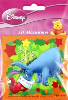 """3D магнит """"Винни"""" (315109)"""