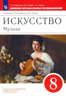 Музыка. 8 класс. Дневник музыкальных размышлений