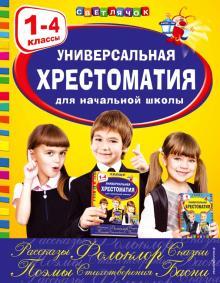 Универсальная хрестоматия для начальной школы. 1-4 классы