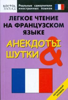 Легкое чтение на французском языке. Анекдоты и шутки. Начальный уровень