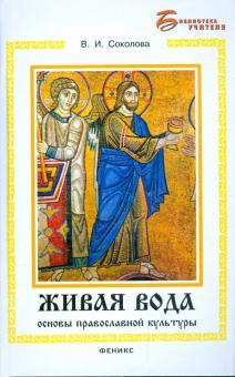 Живая вода: основы православной культуры